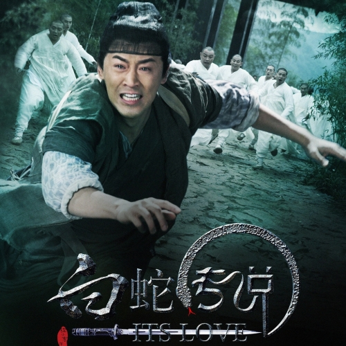 the-sorcerer-and-the-white-snake-raymond-lam-as-xu-xian
